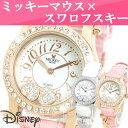 ミッキーマウス 腕時計 レディース キッズ ディズニー Disney 限定モデル 豪華スワロフスキーを64石も使用した 時計 揺れるハートチャ..