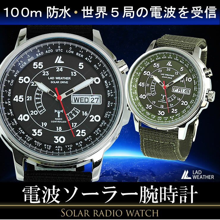 ラドウェザー 日付 デイデイト搭載 ソーラー 電波 メンズ 腕時計