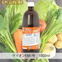 サイオン EM1号 1000ml 有用微生物 土壌改良資材 | em サイオンem em1 em菌 活性液 em