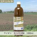 サイオン スーパーEM 1000ml 有用微生物 土壌改良資材 | em サイオンem em1 連作障害