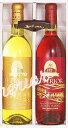 ★五一わいん★スペリオール  720ml 2本いり 白 赤五一ワイン