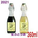 【2021年11月中旬発売予約受付中】井筒無添加生ワイン2021年新酒 360ml イヅツ 限定醸造