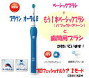 電動歯ブラシ ブラウン オーラルB 2000プロフェッショナルケア 2モードD205142MD205142Nにブラシ3本付き(合計4本)