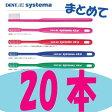 【メール便送料無料・送料込み】DENT.EX systema 44M/H 20本まとめ買いデントシステマ