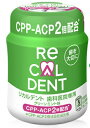 歯科専用ガムリカルデント 粒ガム ボトル歯科医院専用RECALDENT 140g×6本 グリーンミント味