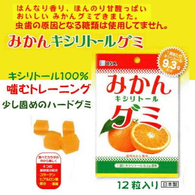 【メール便もOK!】みかんキシリトールグミキシリトール100%1袋 48g12粒