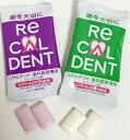 【期間限定特価!!】歯科専用ガムリカルデント 粒ガム 歯科医院専用RECALDENT  2粒入り