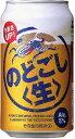 キリンの太鼓判!!!大人気の第3のビール!キリン のどごし生 350ml 24本入り
