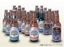 南信州ビール 330ml瓶 24本セット120サイズクール便にて発送