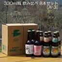 【産地直送】【本州のみ送料込み】みちのく福島路ビール 地ビール飲み比べセット330ml 8本入り福島県産