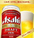 アサヒ 本生ドラフト 500ml缶 24本入り 1ケース当たり13kg