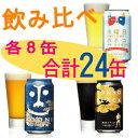 水曜日のネコ 東京ブラック インドの青鬼 350ml缶 各8本 計24本入りヤッホーブルーイング1ケース当たり9kg北海道・四国・九州行きは追加送料220円かかります。