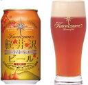 軽井沢ブルワリー軽井沢浅間高原ビール高原の錦秋 アルト(赤ビール) 350ml缶 24本入り1ケース当たり9kg