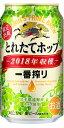 【2018年10月23日頃発売 予約受付中】キリン一番搾りとれたてホップ 生ビール 350ml缶 2