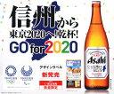 ショッピングアサヒスーパードライ アサヒ スーパードライ信州から東京2020へ!乾杯!GO for 2020中瓶 500ml 20本P箱入り20kgS