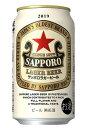 【数量限定】サッポロ ラガービール350ml24缶入り 9kg