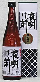 信州の地酒◆夜明け前 純米酒