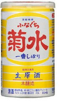 ふなぐち 菊水 舟口一番しぼり生原酒 本醸造200ml缶