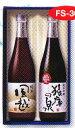 喜久水純米吟醸猿庫の泉・純米酒風越セット 720ml各1本FS-30