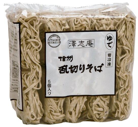 信州乱切りそば 冷凍 200g 20食澤志庵(たくしあん)クール冷凍便にて発送