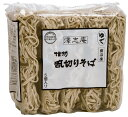 信州乱切りそば 冷凍 200g 20食澤志庵(たくしあん)クール冷凍便にて発送キッセイ商事