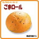 焼成冷凍パン ごまロール 10個クール便(冷凍)発送