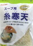 ★スープ用糸寒天★かんてんぱぱ100g入り