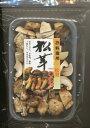 お料理用まつたけ 松茸 マツタケ 100%フリーズドライ 3...