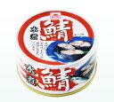 あけぼの マルハニチロ 鯖水煮 さば水煮 180g缶詰め 2...