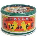 広島呉名物 鳥皮みそ煮 130g缶詰め 6缶味噌煮 味噌だき
