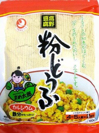 粉どうふ 160g 高野豆腐粉末