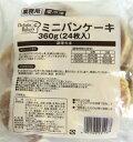 焼成冷凍パン ミニパンケーキ 24枚入り 5袋入り...
