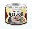 マルハニチロ さば水煮 190g缶詰め 24缶EO さば缶 サバ缶 鯖缶 さば水煮缶 サバ水煮缶 鯖水煮缶