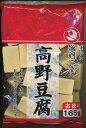 鶴羽二重 高野豆腐 お徳用 割れ 165g登喜和冷凍食