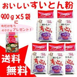 【送料無料】おいしい すいとん粉 900g×5袋(4.5kg)さらに今だけもう400gプレゼント!(合計4.9kg)日穀製粉