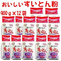 おいしい すいとん粉 900g×12袋日穀製粉