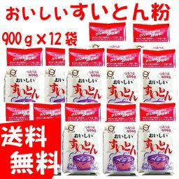 【送料無料】おいしい すいとん粉 900g×12袋日穀製粉