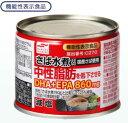 マルハニチロ 機能性表示食品 減塩さば水煮N 中性脂肪を低下させる 190g缶 24本入