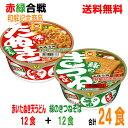 【本州送料無料】赤いたぬき天うどん12食と緑のきつねそば12食 食べ比べ(合計24食)マルちゃん東洋