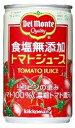 デルモンテ KT食塩無添加トマトジュース (無塩) 160g缶 20本入り