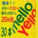 メローイエローmello yello250ml缶 30本入り