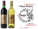 【世界にたったひとつだけのおくりもの サプライズギフト】結婚祝い 誕生日 記念日 プレゼントにエッチングボトルワイン井筒イヅツワイン ゴールド EJ5