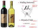 【世界にたったひとつだけのおくりもの サプライズギフト】結婚祝い 誕生日 記念日 プレゼントにエッチングボトルワイン井筒イヅツワイン ゴールド EJ4