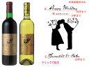 【世界にたったひとつだけのおくりもの サプライズギフト】結婚祝い プレゼントにエッチングボトルワイン井筒イヅツワイン ゴールド EJ1