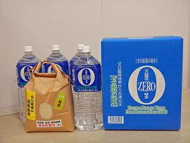 パワースポットゼロ磁場の秘水&ゼロ磁場のお米ギフト2L4本・米3kg1袋プラーナ零磁場