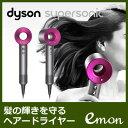 国内正規品 ダイソン ヘアードライヤー HD01-IIF Dyson Supersonic スーパーソニック アイアン/フューシャおしゃれ 大風量で早く乾かす 熱のダメージを防いで髪の輝きを守ります 3つのアタッチメントで使い方いろいろ