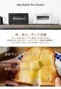 【即納】【返品OK!条件付】バルミューダ オーブントースター BALMUDA The Toaster ス