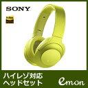 ソニー ヘッドホン ワイヤレス ノイズキャンセリング ステレオ ヘッドセット h.ear on Wireless NC MDR-100ABN-Y ライムイエローおしゃれ カラフル