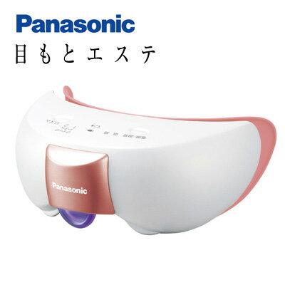 【即納】パナソニック 目もとエステ アロマタブレット付きタイプ EH-SW55-P ピンク調スチームでエステ 目もとにハリ感と明るさを。うるおいスチーム&温感ヒーター