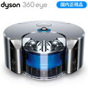 dyson 360 eye - 【返品OK!条件付】国内正規品 ダイソン 掃除機 ロボット掃除機 dyson 360 Eye RB01 ニッケル/ブルー お掃除ロボット ロボットクリーナー RB01NB 【KK9N0D18P】【140サイズ】